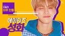 [Stone Music ] 하루 한돌_ATEEZ(에이티즈)_성화(SEONGHWA) Answer, K-POP