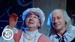 """""""Песня о звездах"""" из кинофильма """"Про Красную Шапочку"""" (версия вторая) (1977)"""