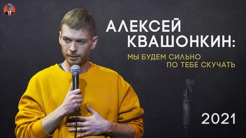 Алексей Квашонкин Мы будем сильно по тебе скучать 2021
