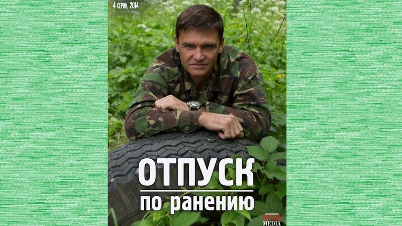 ОТПУСК ПО РАНЕНИЮ II
