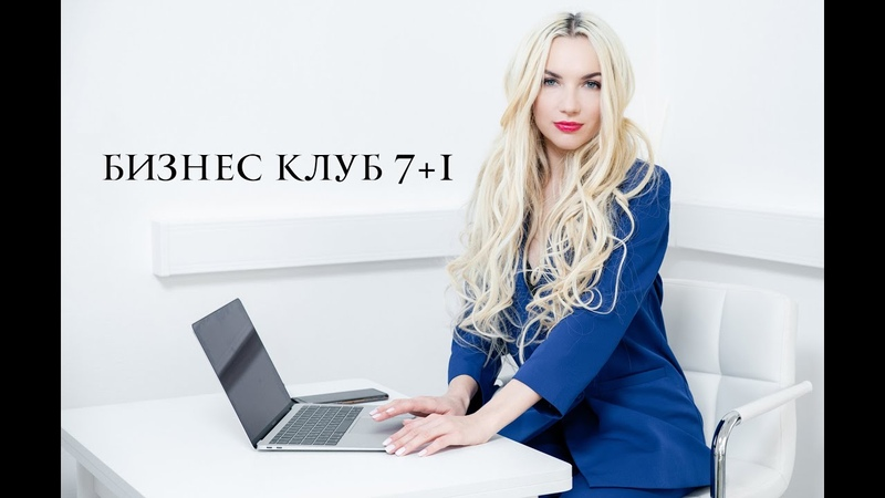 Елена Диткевич Бизнес клуб 7 1 интервью с основателем бренда KOPNA Вячеслав Гордеев