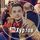 Фотоальбом Артема Хуртова