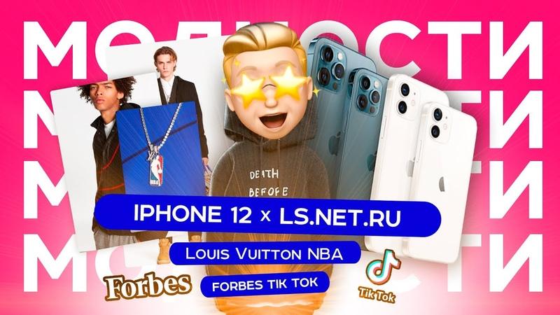 ЭКСЛЮЗИВНЫЙ IPHONE 12PRO TIKTOK FORBS LOUISVUITTON NBA GUCCI ЗАРАБОТАЛИ В ПАНДЕМИЮ МодНости
