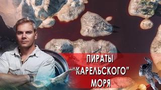 Пираты «карельского» моря. НИИ РЕН ТВ. ().