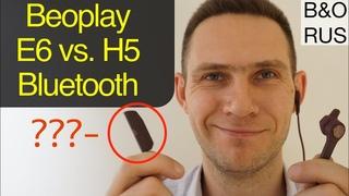 Beoplay E6 Распаковка беспроводных наушников B&O.  Чем лучше Beoplay H5?