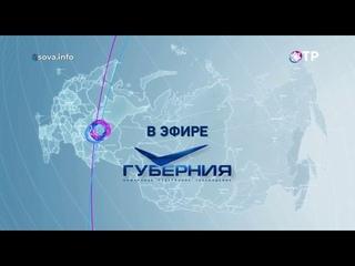 """Переход с """"ОТР"""" на """"Губернию"""" (Самара) с новогодним логотипом ()"""