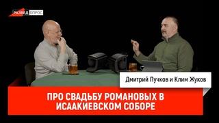 Клим Жуков про свадьбу Романовых в Исаакиевском соборе