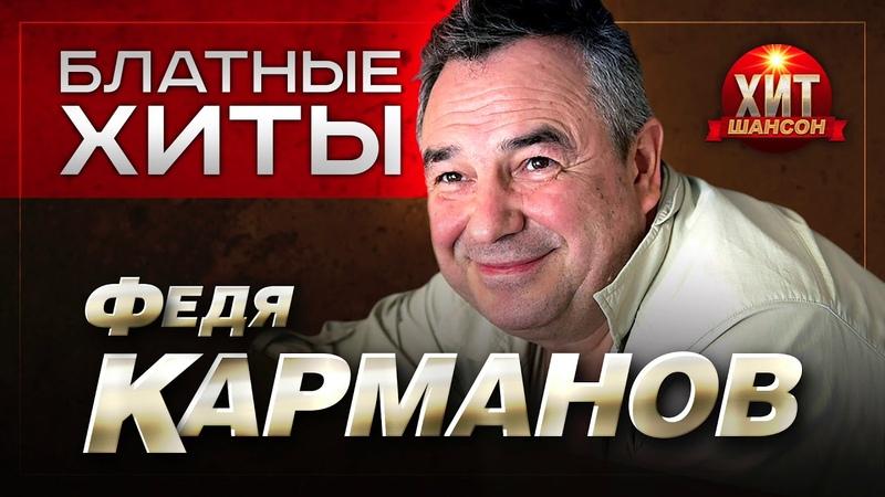 Федя Карманов Блатные Хиты
