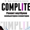 Ремонт ноутбуков в Минске! Мастерская Complite