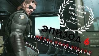 Metal Gear Solid V The Phantom Pain Прохождение Игры [Эпизод 6]