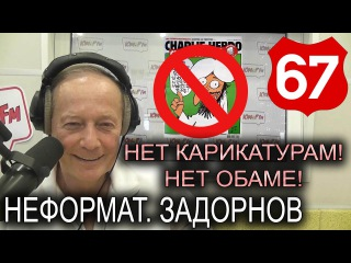 "Михаил Задорнов ""Неформат"" на Юмор FM №67"