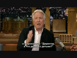 Алан Рикман
