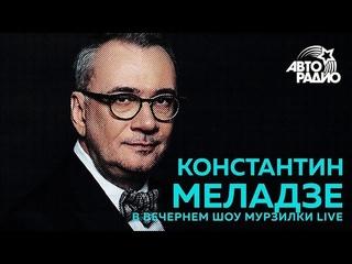 Константин Меладзе – про «Голос», кому и как пишет песни