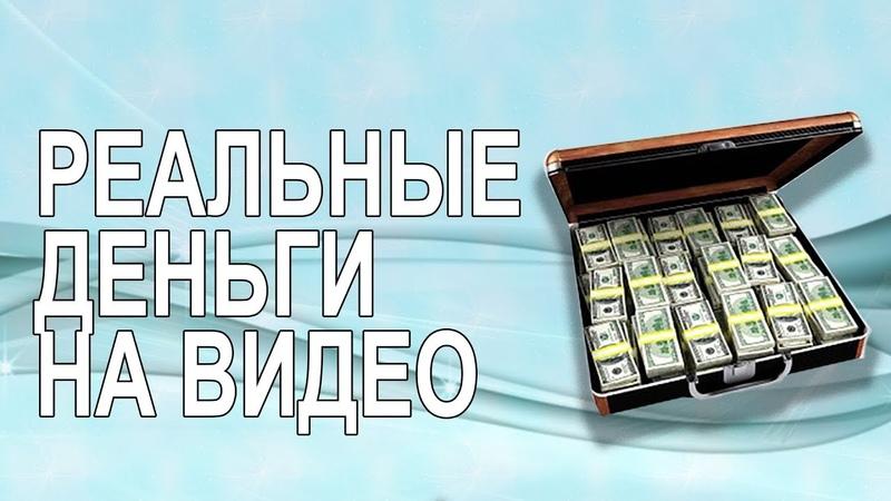 Лайфхаки видеомаркетинга Как заработать на видео Реальные деньги на видео