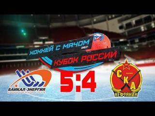 Кубок России-2021. Байкал-Энергия - СКА - 5:4.
