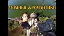 Атомные романтики 2 Прогулка по Припяти со Стасом и Викой Полесскими