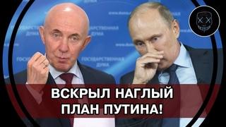 Путин в ШОКЕ! Коммунист ВСКРЫЛ ВСЮ ПРАВДУ о гарантиях НЕПРИКОСНОВЕННОСТИ ПРЕЗИДЕНТА! БЕСПРЕДЕЛ!
