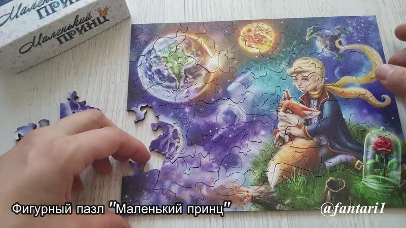 Маленький принц и нарисованный барашек