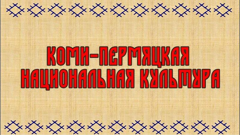 Коми пермяцкая национальная культура