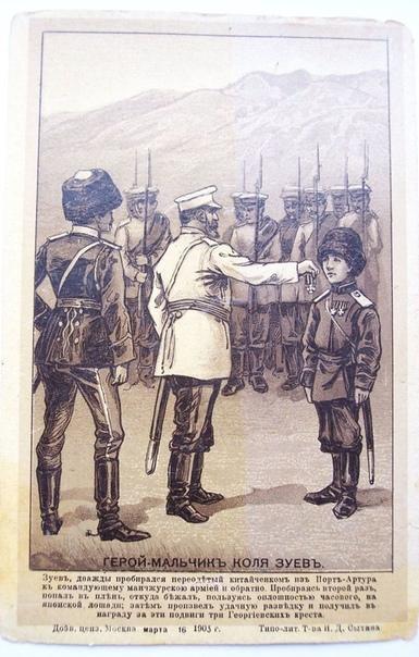Николай Алексеевич Зуев, будучи во время русско-японской войны 14-летним ребенком, три раза пробирался с донесениями в Порт-Артур и обратно В последний раз был захвачен японцами в плен, откуда