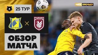 Ростов - Рубин   обзор матча