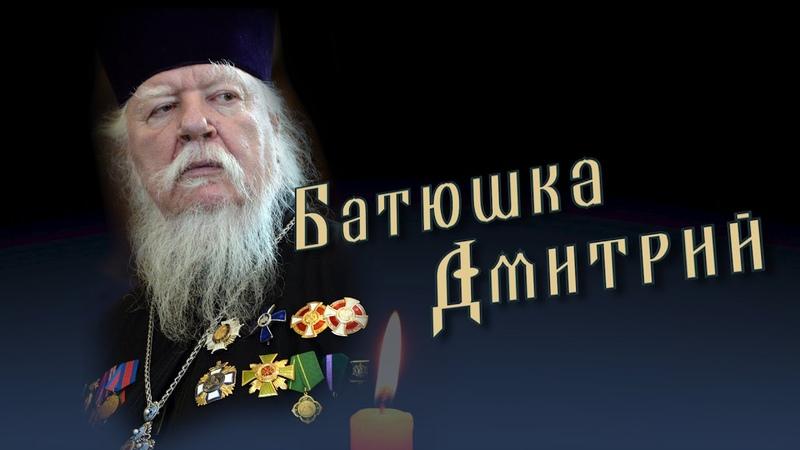 Батюшка Дмитрий