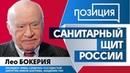 Лео Бокерия. Зачем России «санитарный щит»