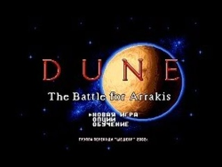 Полное прохождение (((SEGA))) Dune - The Battle for Arrakis