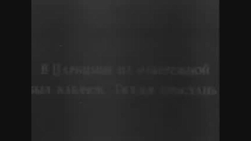 Фаина Раневская Романс из к ф Александр Пархоменко 1942 г