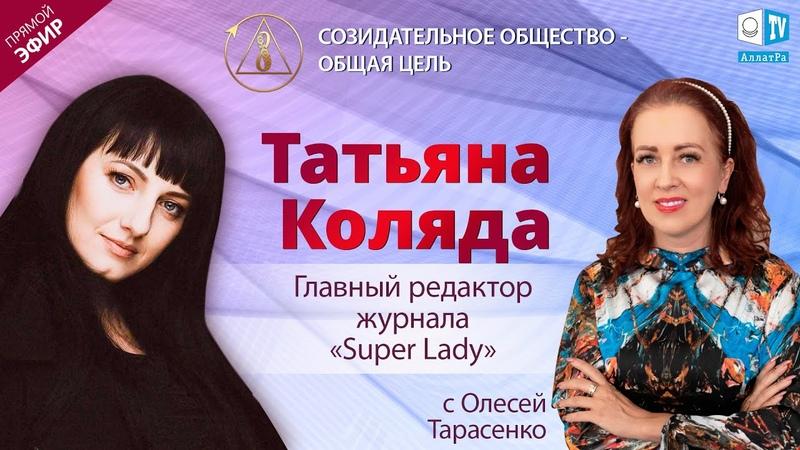Татьяна Коляда редактор журнала Созидательное общество общая цель АЛЛАТРА LIVE