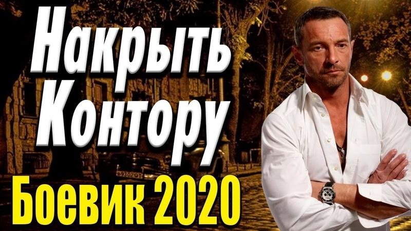 Замечательный фильм про большие деньги Накрыть Контору Русские боевики 2020 новинки