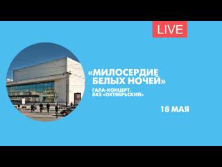 Гала-концерт лауреатов фестиваля Милосердие белых ночей