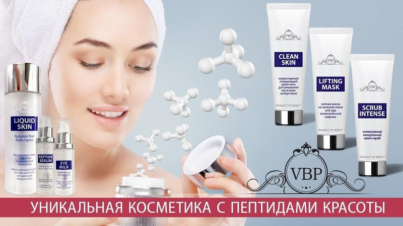 Vedel Beauty Professional Остановите свой возраст вместе с VBP!