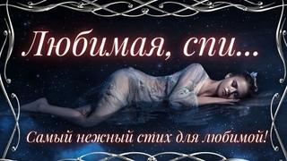 Стих о настоящей любви до мурашек! « Любимая, спи» Евгений Евтушенко.