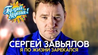 Сергей Завьялов - Я по жизни зарекался - Видеоальбом