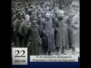 """75 лет разгрому дивизии СС """"Галичина"""""""