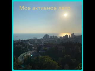20200809_Мое активное лето сборка.mp4