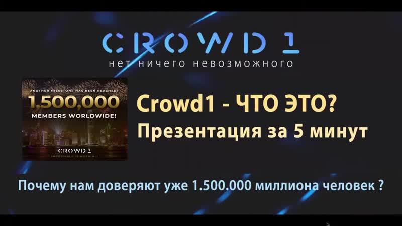 1 Crowd 1 Презентация за 5 минут