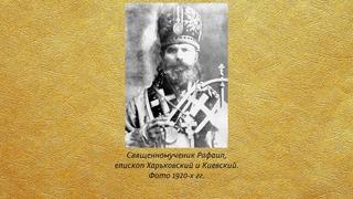 Беседа 50. Священномученик Рафаил, епископ Харьковский и Киевский