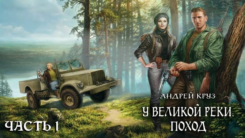 Андрей Круз У великой реки Поход Часть 1