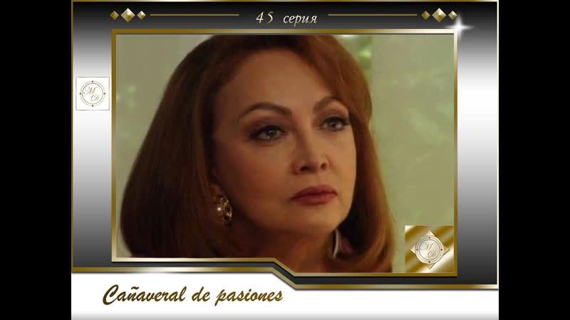 В плену страсти 45 серия Cañaveral de pasiones Capítulo 45