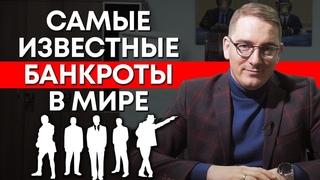 ТОП-5 звёзд банкротов / Самые известные банкроты, у которых космические доходы!