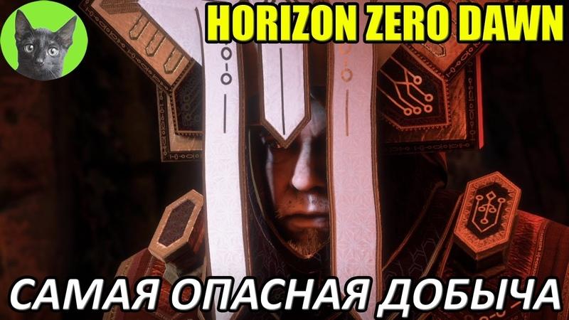 Уютное прохождение игры Horizon Zero Dawn 37 Самая опасная добыча