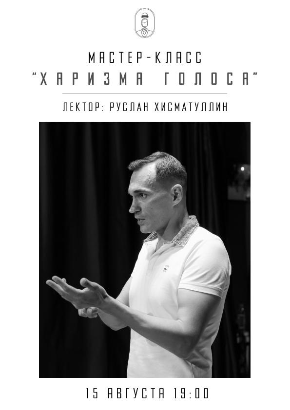 Афиша Мастер-класс Харизма голоса