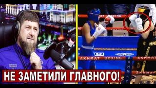 ПОЧЕМУ ЭТОГО НИКТО НЕ УВИДЕЛ? бой сына Рамзана Кадырова - Адам Кадыров vs  Биттиров   что не так?!