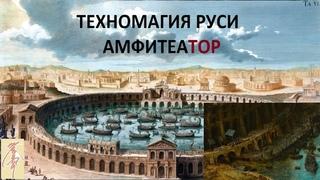 Техномагия Руси . АмфиТеаТор