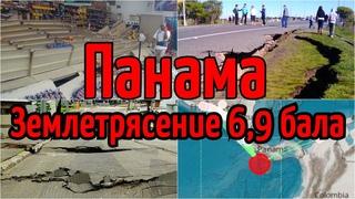 Землетрясение в Панаме и Коста Рике магнитудой 6,9 бала   Катаклизмы, климат, боль земли