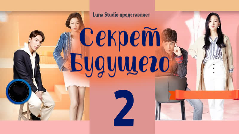 Секрет будущего 2 серия Озвучка Luna Studio