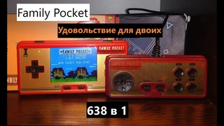FAMILY POCKET 638 in 1 [консоль с AliExpress]