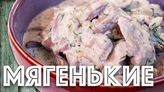 Мягкие куриные сердечки с желудками и печенью в сливочной подливке.